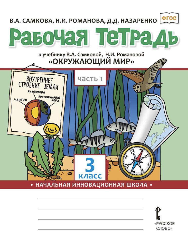 """Rabochaja tetrad k uchebniku V.A. Samkovoj, N.I. Romanovoj """"Okruzhajuschij mir"""". 3 klass. V 2-kh chastjakh. Chast 1"""