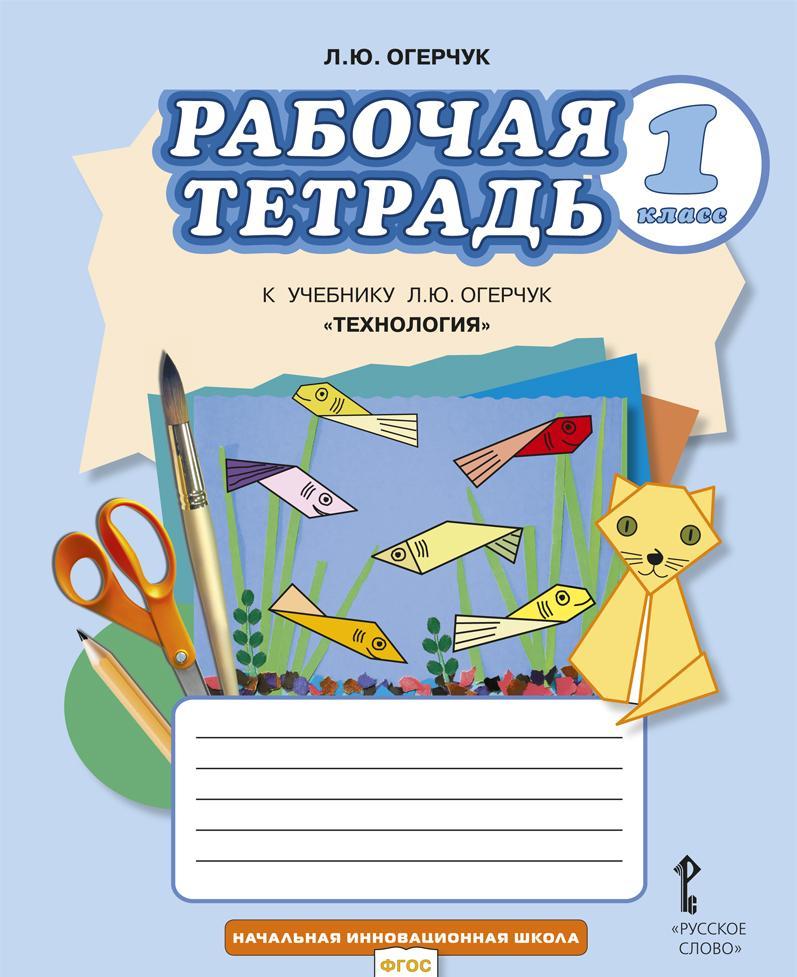 """Rabochaja tetrad k uchebniku L.Ju. Ogerchuk """"Tekhnologija"""". 1 klass"""