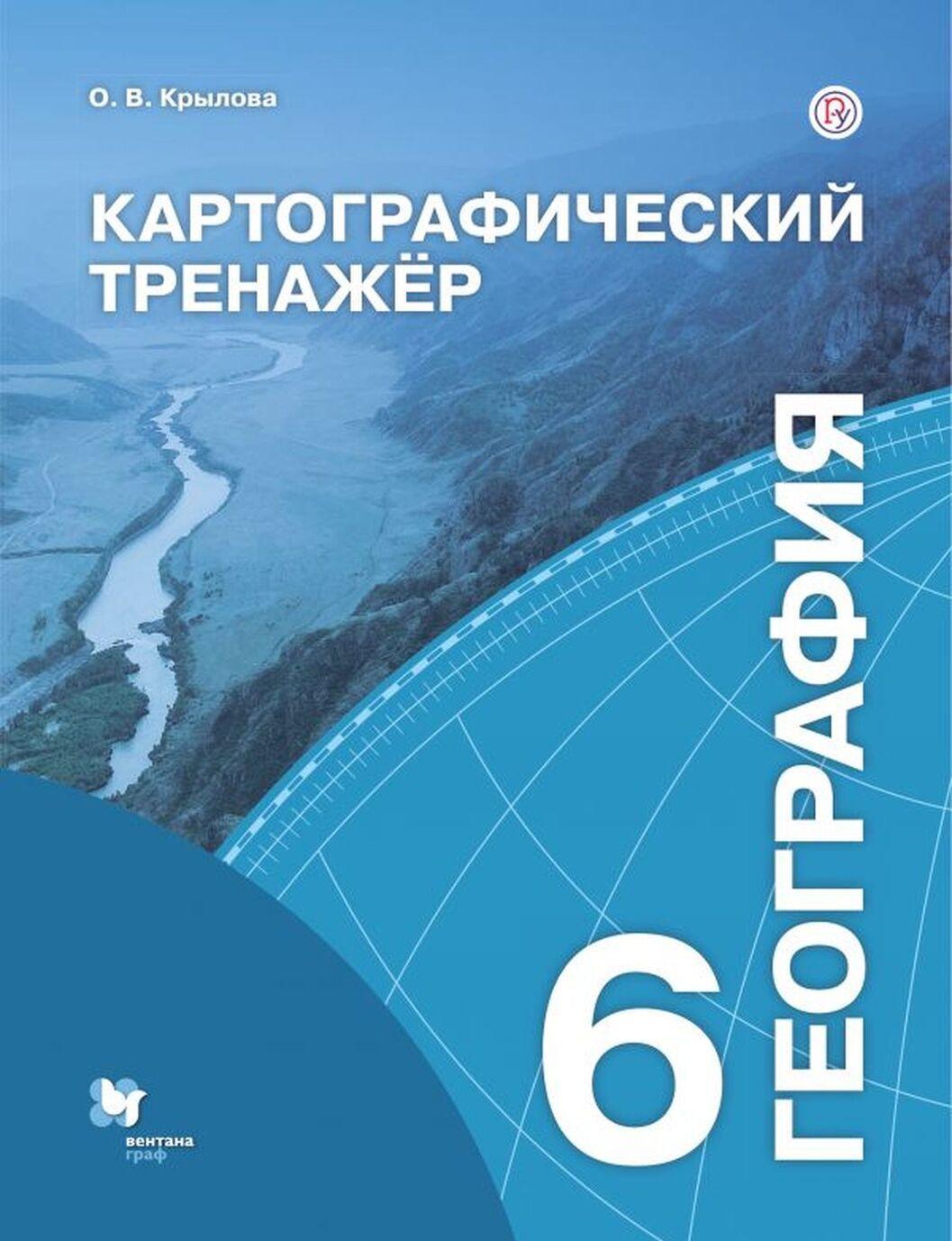 Geografija. 6 klass. Kartograficheskij trenazhjor | Krylova Olga Vadimovna