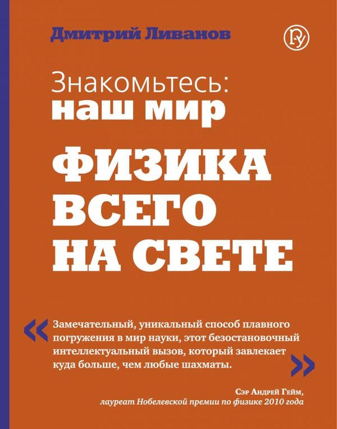 Znakomtes: nash mir. Fizika vsego na svete. | Livanov Dmitrij Viktorovich