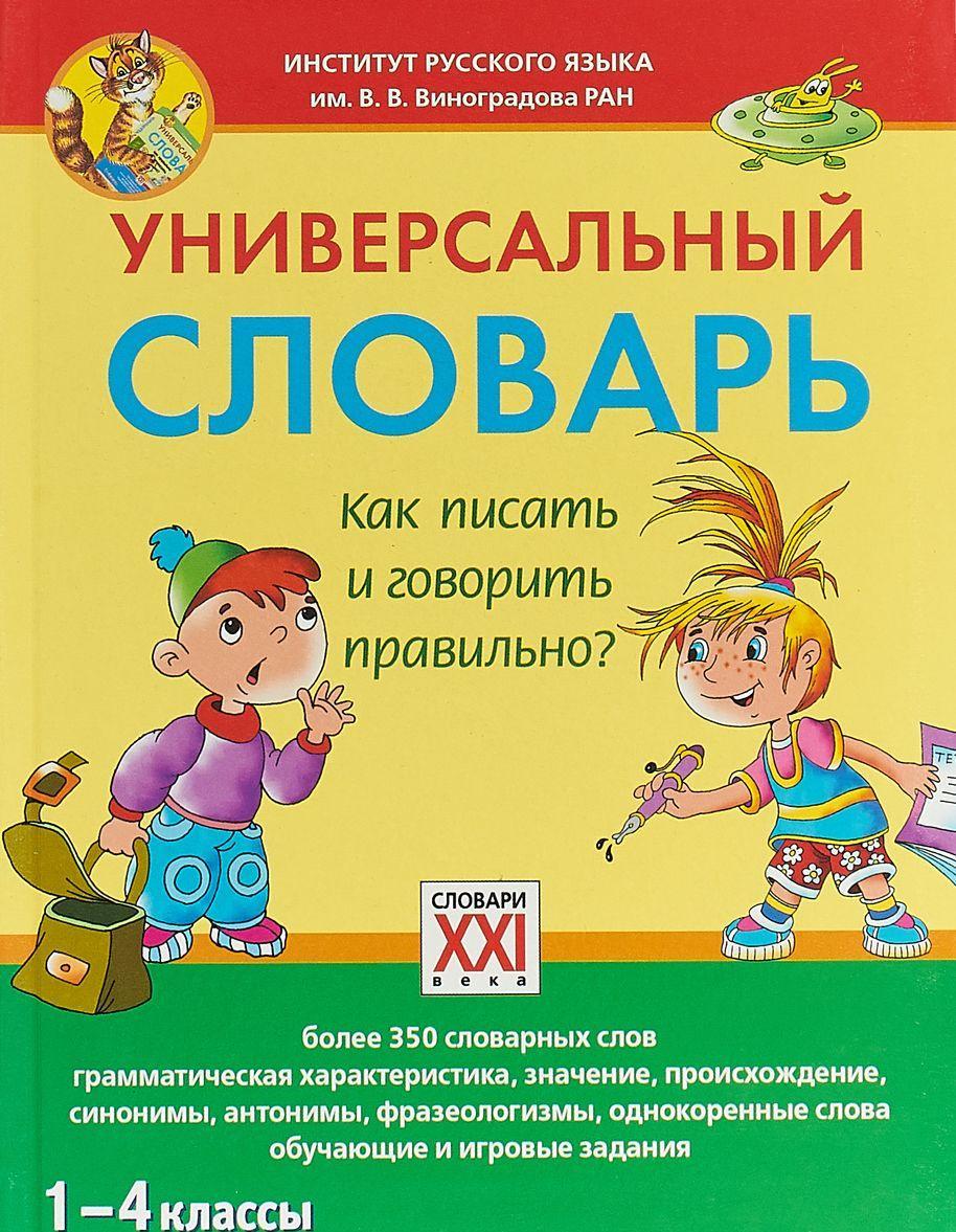 Universalnyj slovar. 1-4 klassy. Kak pisat i govorit pravilno?
