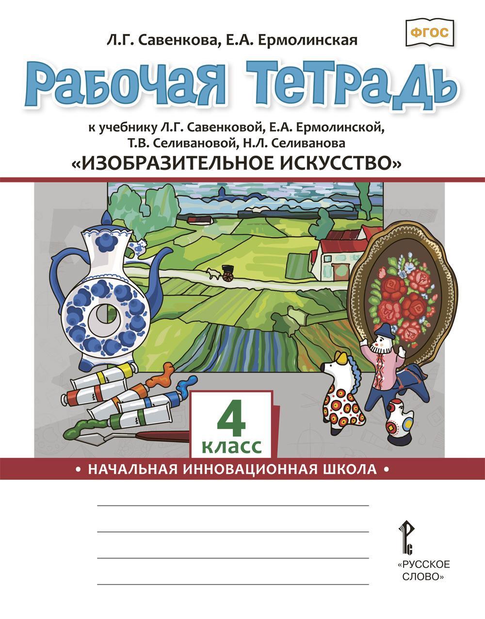 Rabochaja tetrad k uchebniku L.G. Savenkovoj, E.A. Ermolinskoj, T.V. Selivanovoj, N.L. Selivanova