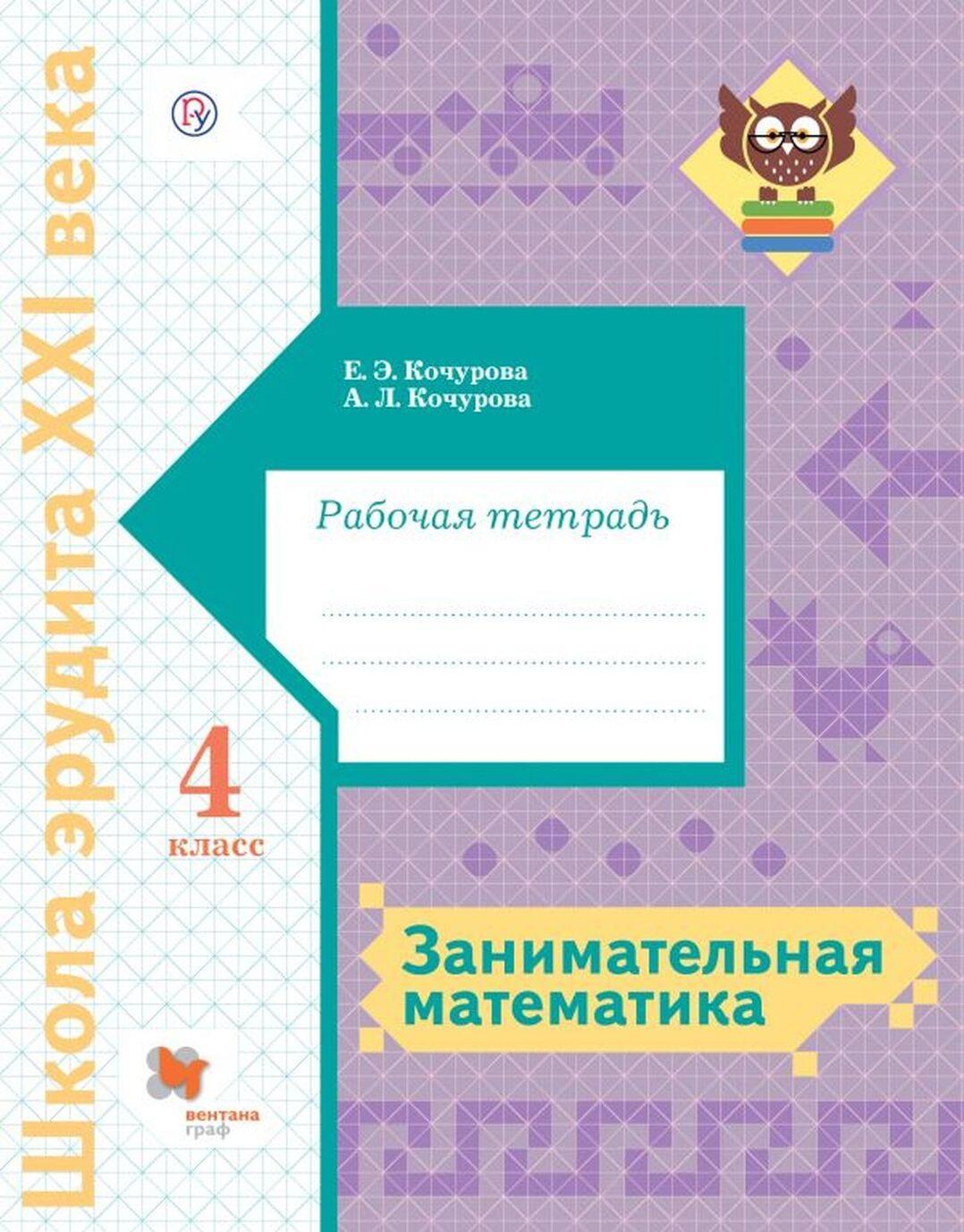 Zanimatelnaja matematika. 4 klass. Rabochaja tetrad | Kochurova Elena Eduardovna, Kochurova Anna Leonidovna