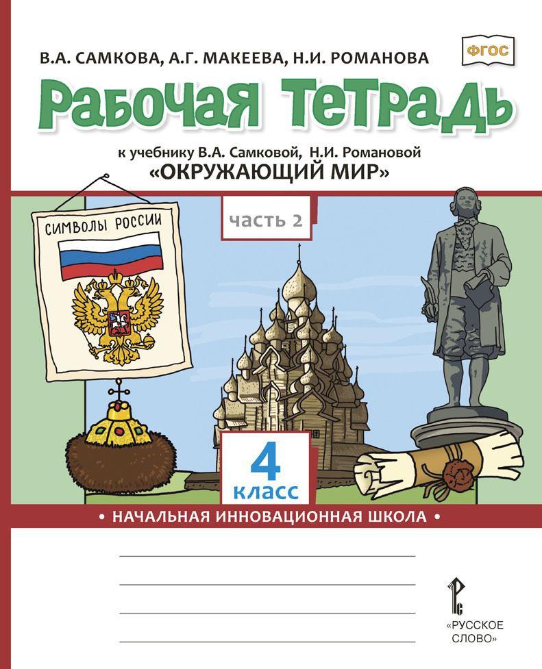 """Rabochaja tetrad k uchebniku V.A. Samkovoj, N.I. Romanovoj """"Okruzhajuschij mir"""". 4 klass. V 2-kh chastjakh. Chast 2"""