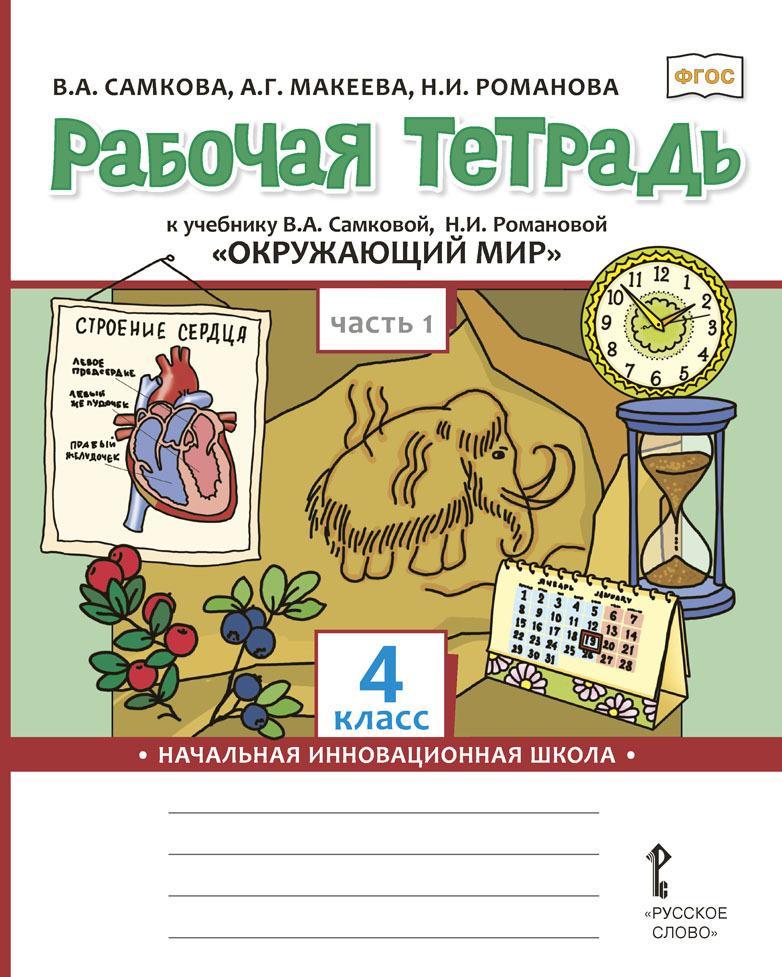"""Rabochaja tetrad k uchebniku V.A. Samkovoj, N.I. Romanovoj """"Okruzhajuschij mir"""". 4 klass. V 2-kh chastjakh. Chast 1"""