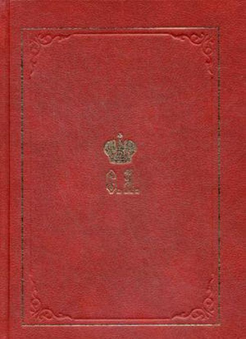 Velikij Knjaz Sergej Aleksandrovich Romanov. Biograficheskie materialy. Kniga 5. 1895-1899