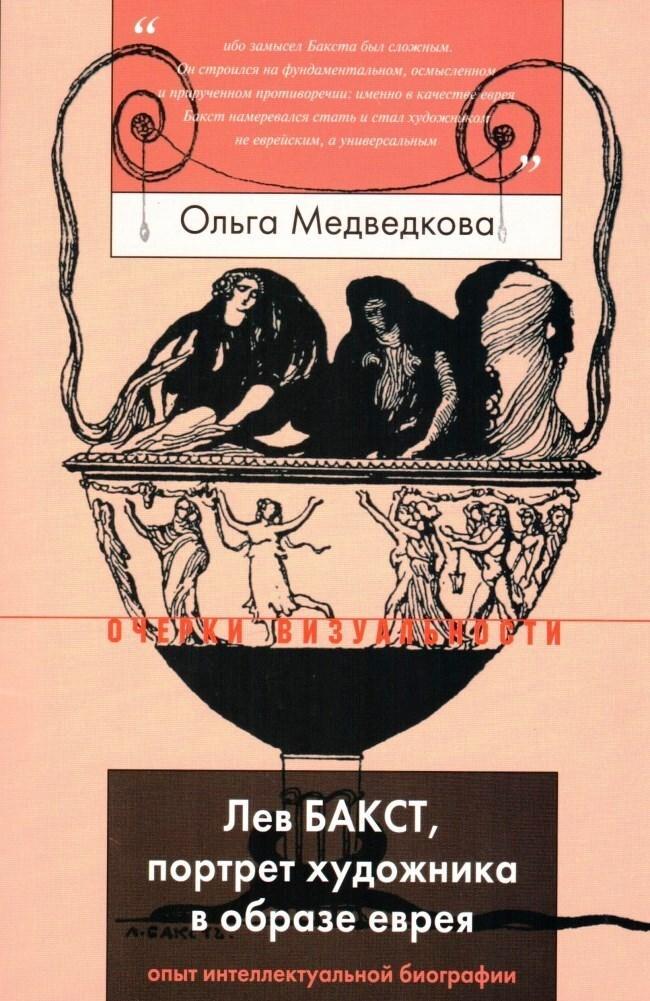 Lev Bakst, portret khudozhnika v obraze evreja. Opyt intellektualnoj biografii