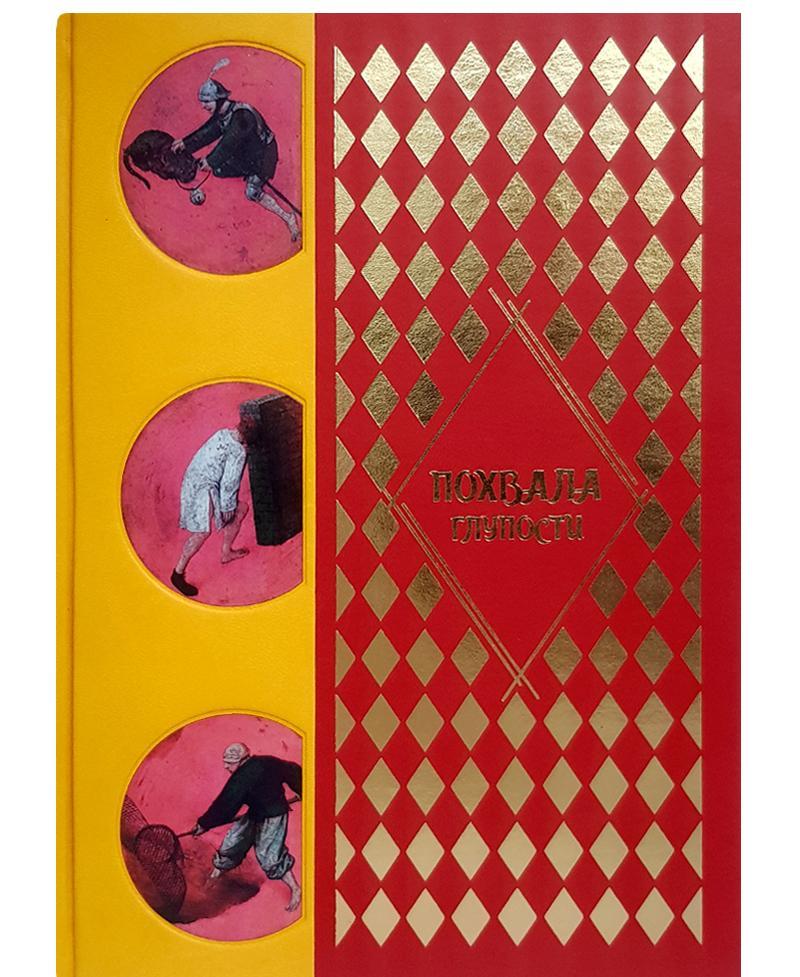 Pokhvala Gluposti (ekskljuzivnoe podarochnoe izdanie) | Rotterdamskij Erazm