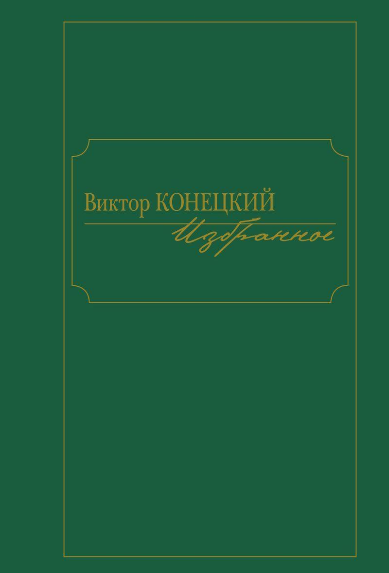 Izbrannoe.Viktor Konetskij