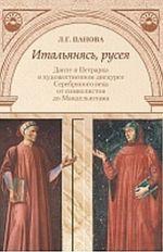 Italjanjas, ruseja. Dante i Petrarka v khudozhestvennom diskurse Serebrjanogo veka ot simvolistov do Mandelshtama