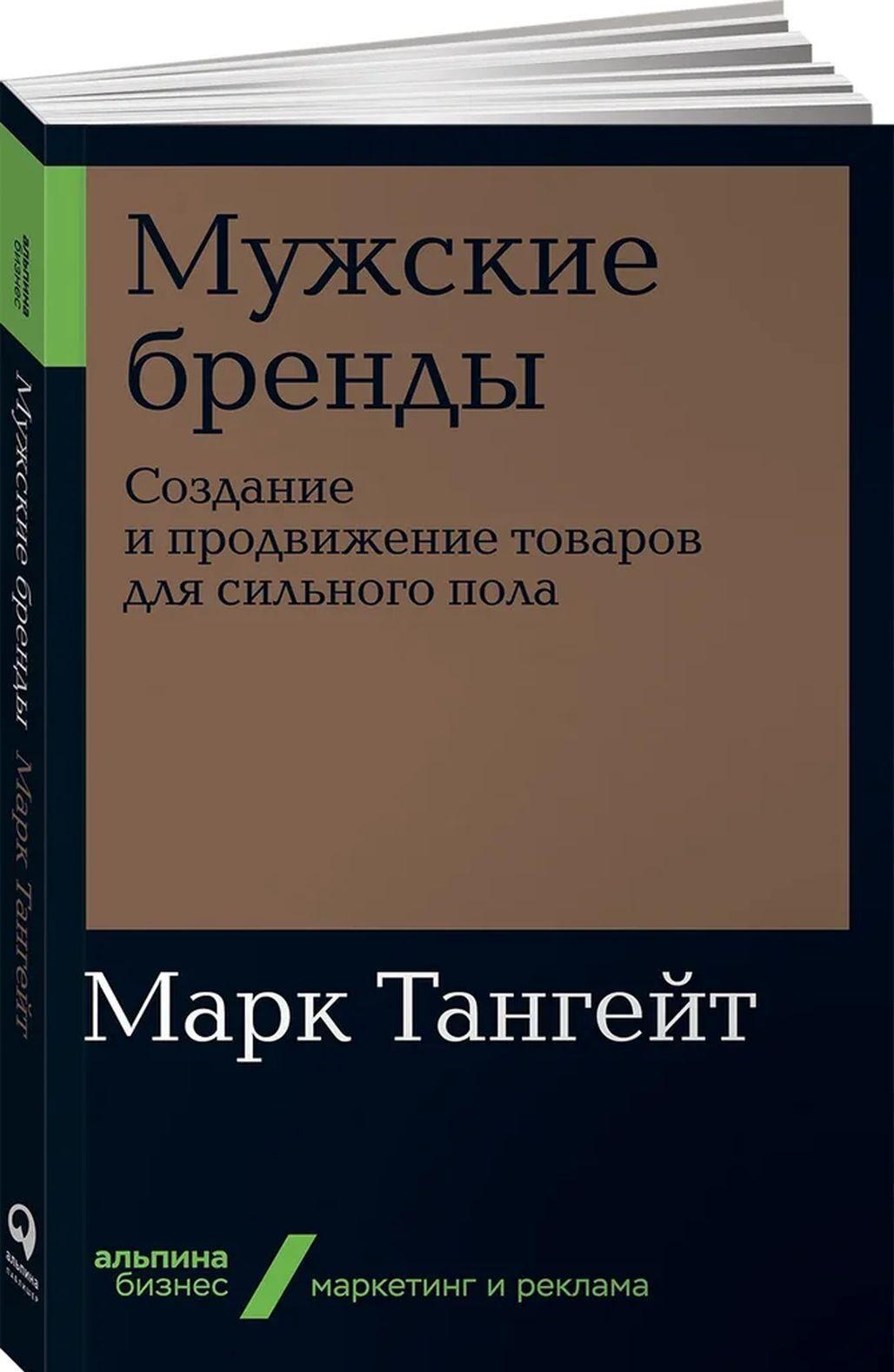 Muzhskie brendy. Sozdanie i prodvizhenie tovarov dlja silnogo pola (poket-versija) | Tangejt Mark, Shalunova Marija S.