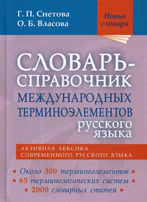 Slovar-spravochnik mezhdunarodnykh terminoelementov russkogo jazyka