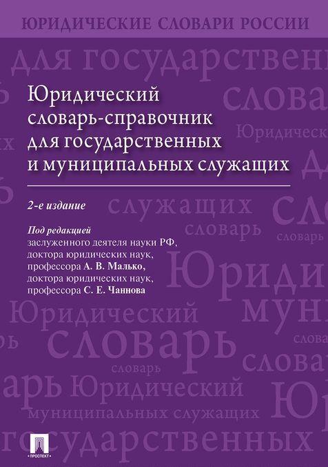 Juridicheskij slovar-spravochnik dlja gosudarstvennykh i munitsipalnykh sluzhaschikh