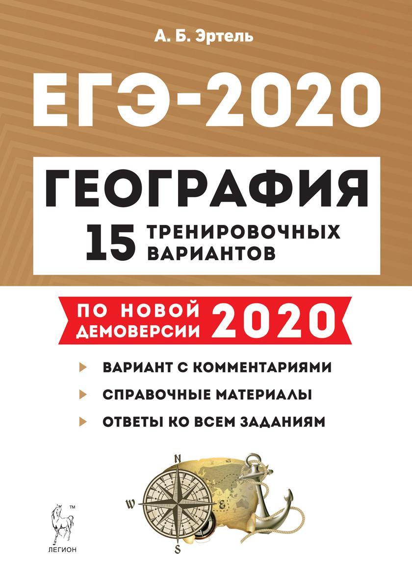 EGE-2020. Geografija. 15 trenirovochnykh variantov | Ertel Anna Borisovna
