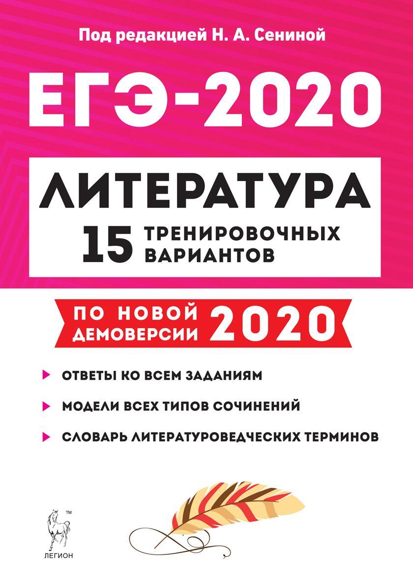 EGE-2020. Literatura. 15 trenirovochnykh variantov
