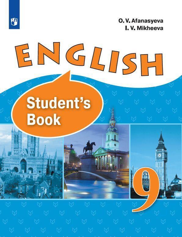 Anglijskij jazyk. 9 klass. Uchebnik | Afanaseva Olga Vasilevna, Mikheeva Irina Vladimirovna