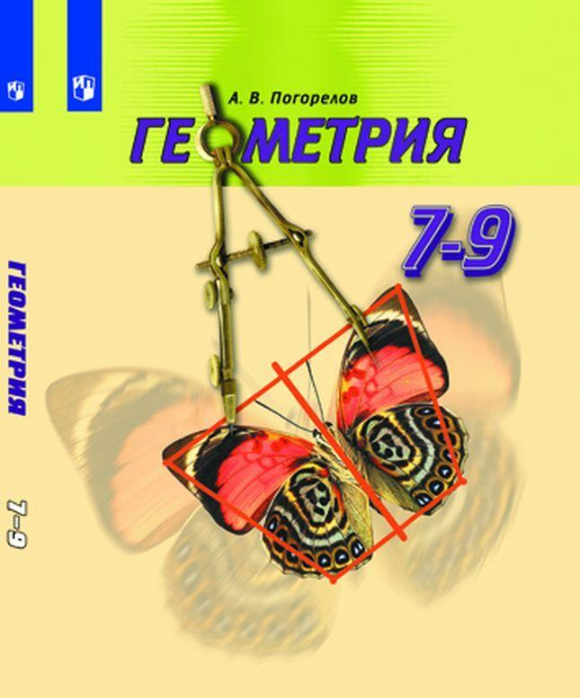 Geometrija. Uchebnik. 7-9 klassy