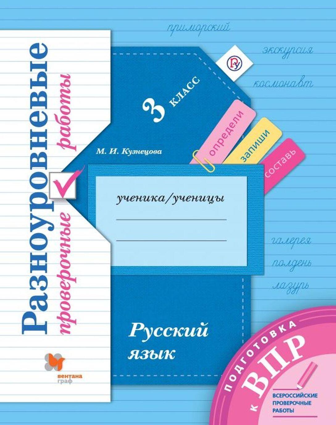 VPR. Russkij jazyk. 3 klass. Raznourovnevye proverochnye raboty | Kuznetsova Marina Ivanovna