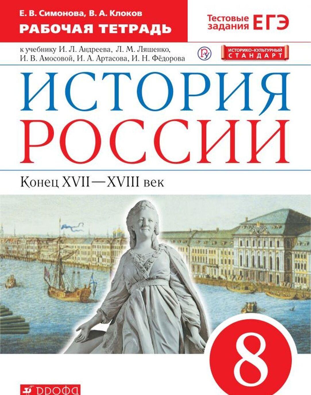 Istorija Rossii.  Konets XVII-XVIII vek. 8 klass. Rabochaja tetrad. K uchebniku I. L. Andreeva i dr.
