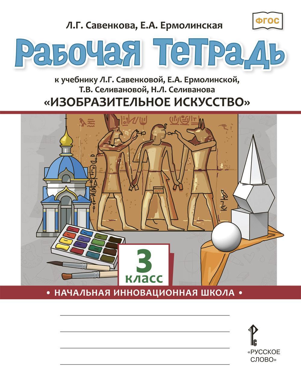 Izobrazitelnoe iskusstvo. 3 klass. Rabochaja tetrad k uchebniku L.G. Savenkovoj, E.A. Ermolinskoj, T.V. Selivanovoj, N.L. Selivanova