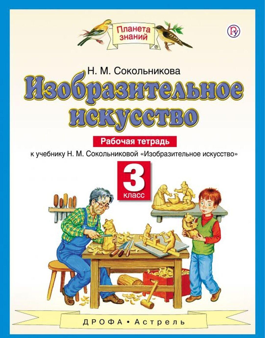 Izobrazitelnoe iskusstvo. 3 klass. Rabochaja tetrad. K uchebniku N. M. Sokolnikovoj | Sokolnikova Natalja Mikhajlovna