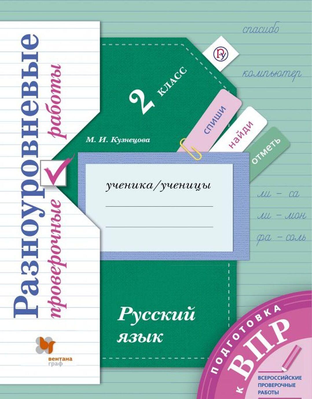 VPR. Russkij jazyk. 2 klass. Raznourovnevye proverochnye raboty | Kuznetsova Marina Ivanovna