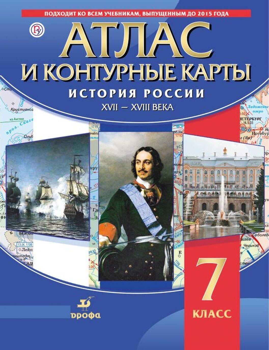 Istorija Rossii. XVII-XVIII vv. Atlas i konturnye karty