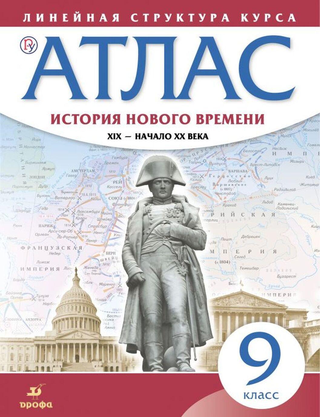 Istorija novogo vremeni. XIX - nachalo XX v. 9 klass. Atlas