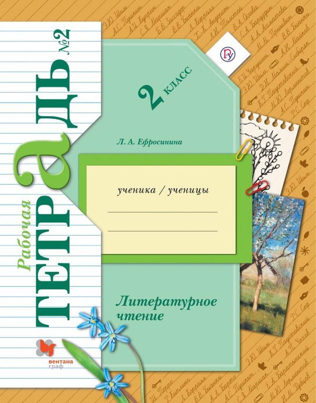 Literaturnoe chtenie. 2 klass. Rabochaja tetrad. V 2-kh chastjakh. Chast 2 | Efrosinina Ljubov Aleksandrovna