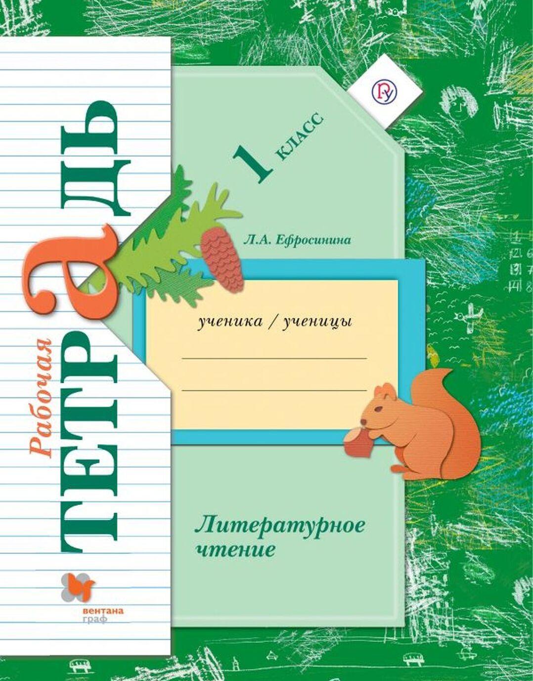 Literaturnoe chtenie. 1 klass. Rabochaja tetrad | Efrosinina Ljubov Aleksandrovna