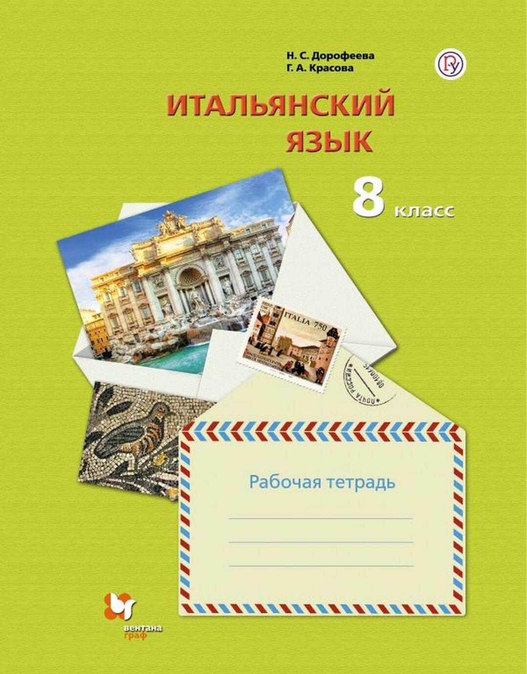 Italjanskij jazyk. 8 klass. Rabochaja tetrad. | Dorofeeva Nadezhda Sergeevna, Krasova Galina Alekseevna