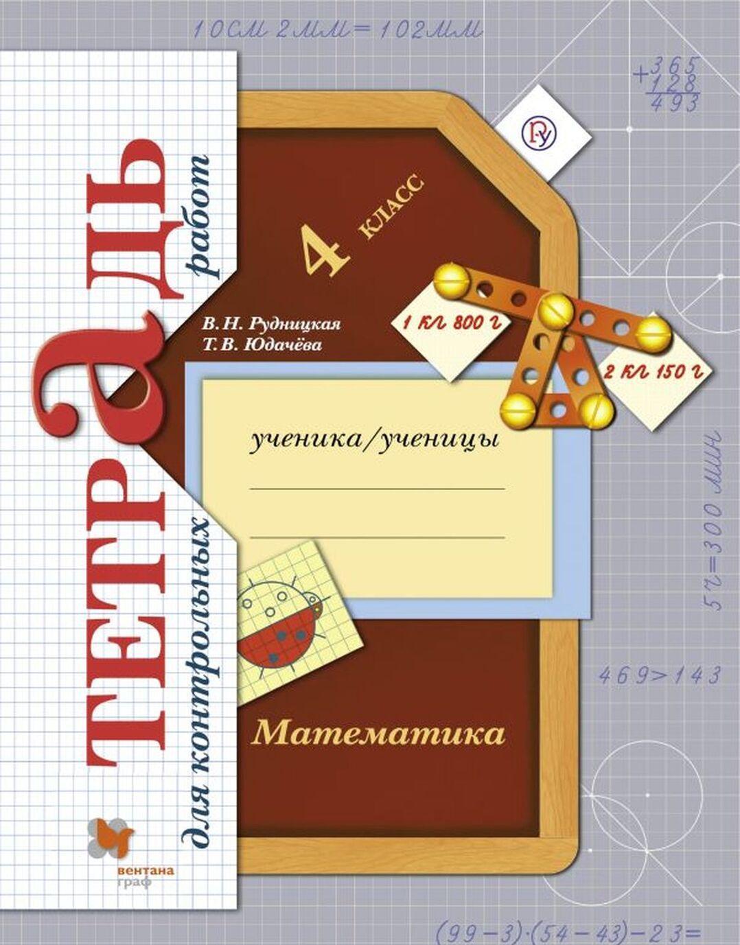 Matematika. 4 klass. Tetrad dlja kontrolnykh rabot | Rudnitskaja Viktorija Naumovna, Judacheva Tatjana Vladimirovna