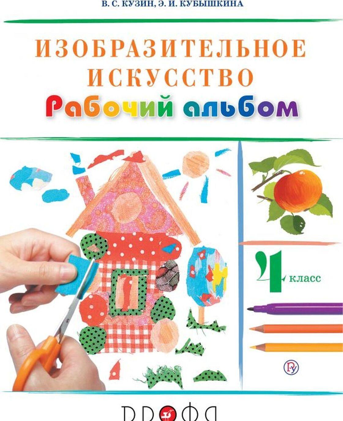 Izobrazitelnoe iskusstvo. 4 klass. Rabochij albom | Kuzin Vladimir Sergeevich, Kubyshkina Emma Ivanovna