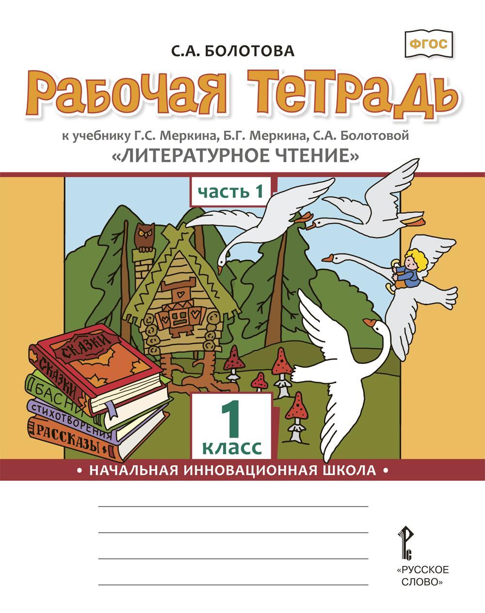 Literaturnoe chtenie. 1 klass. V 2 chastjakh. Chast 1. Rabochaja tetrad k uchebniku G.S. Merkina, B.G. Merkina, S.A. Bolotovoj