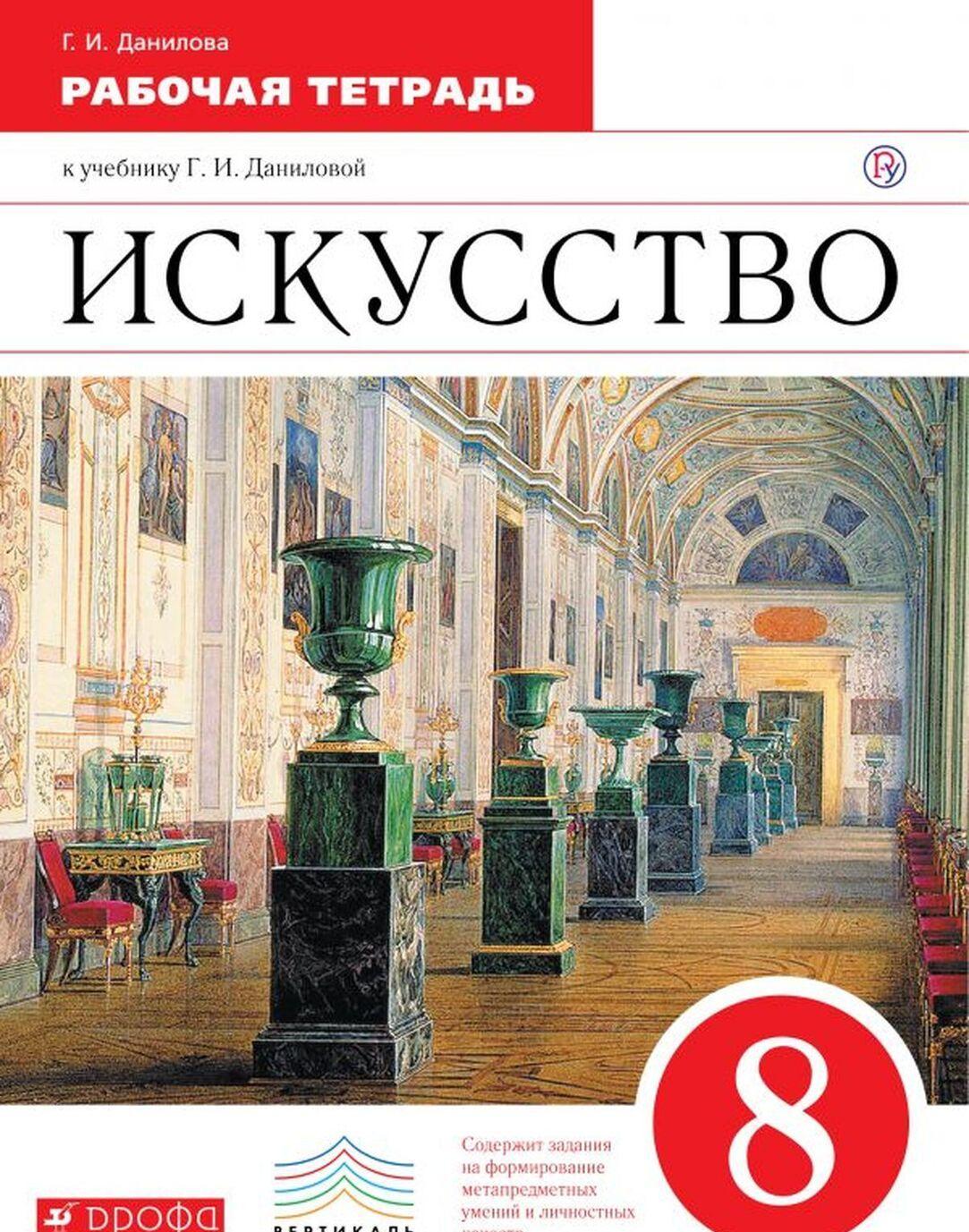 Iskusstvo. 8 klass. Rabochaja tetrad. K uchebniku G. I. Danilovoj | Danilova Galina Ivanovna