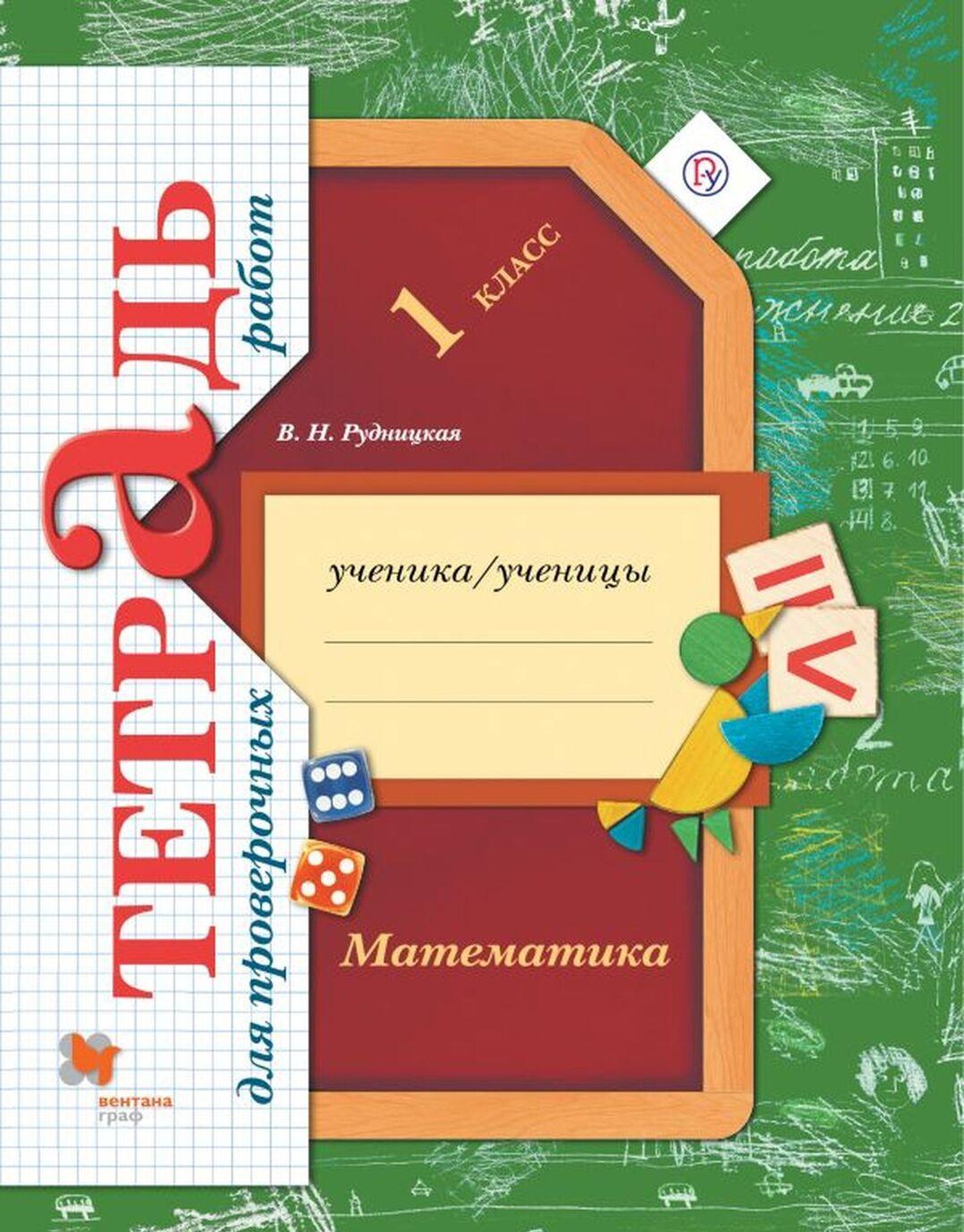 Matematika. 1 klass. Tetrad dlja proverochnykh rabot | Rudnitskaja Viktorija Naumovna