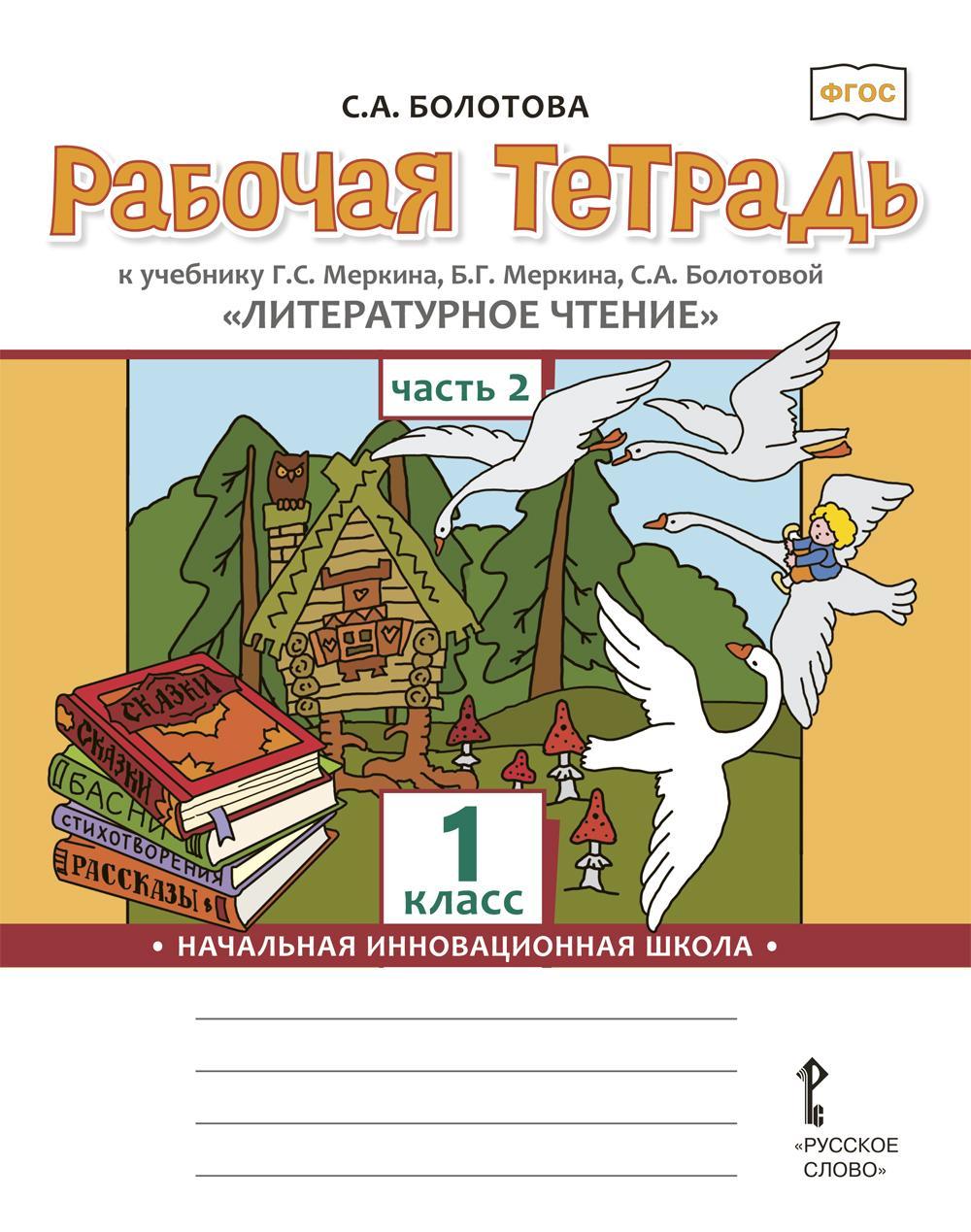 Literaturnoe chtenie. 1 klass. V 2-kh chastjakh. Chast 2. Rabochaja tetrad k uchebniku G.S. Merkina, B.G. Merkina, S.A. Bolotovoj