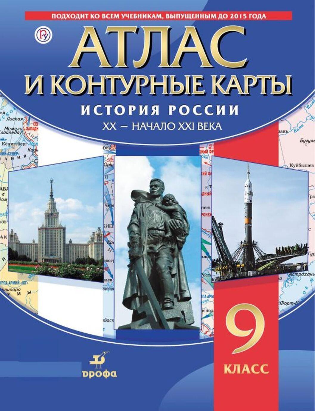 Istorija Rossii. XX-nachalo XXI v. Atlas i konturnye karty