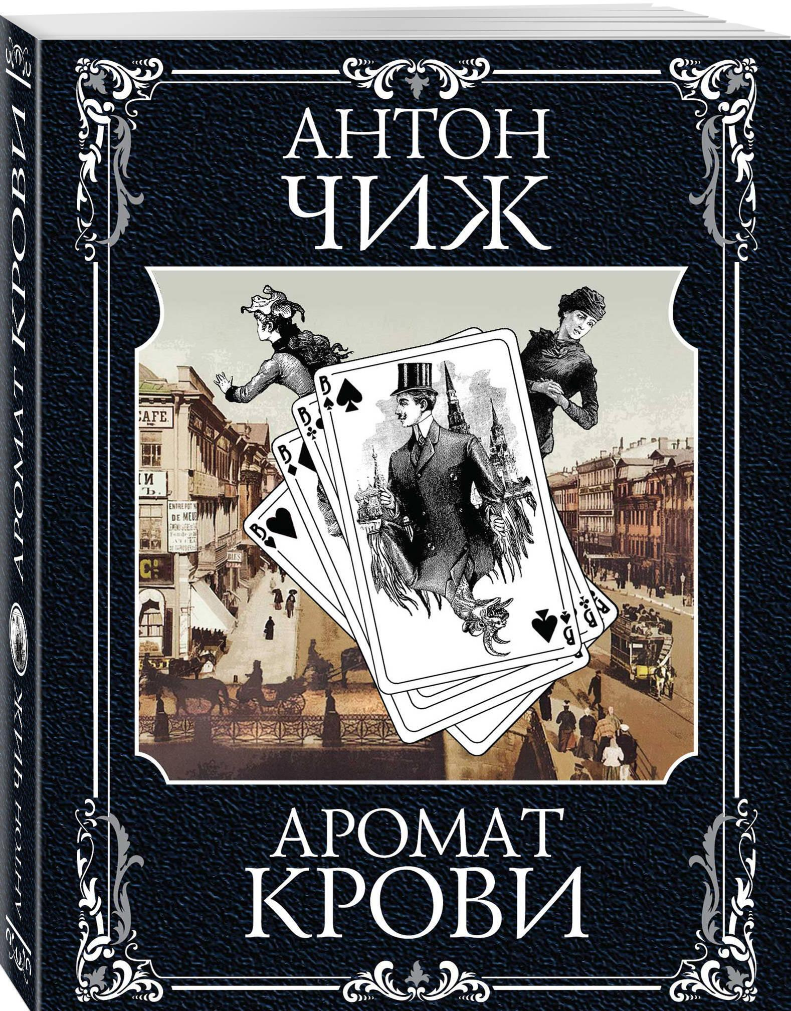 Aromat krovi | Chizh Anton