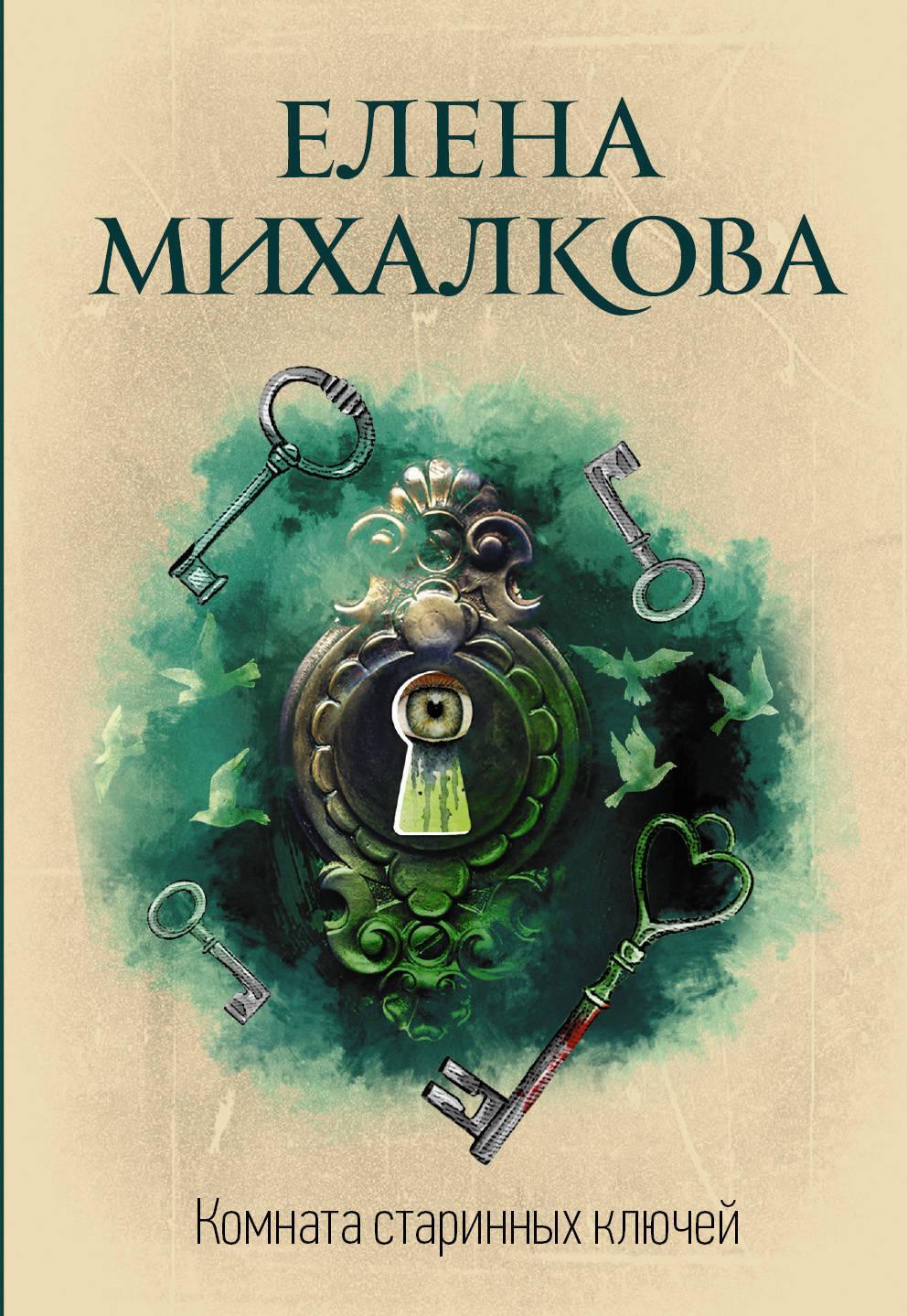 Komnata starinnykh kljuchej | Mikhalkova Elena Ivanovna
