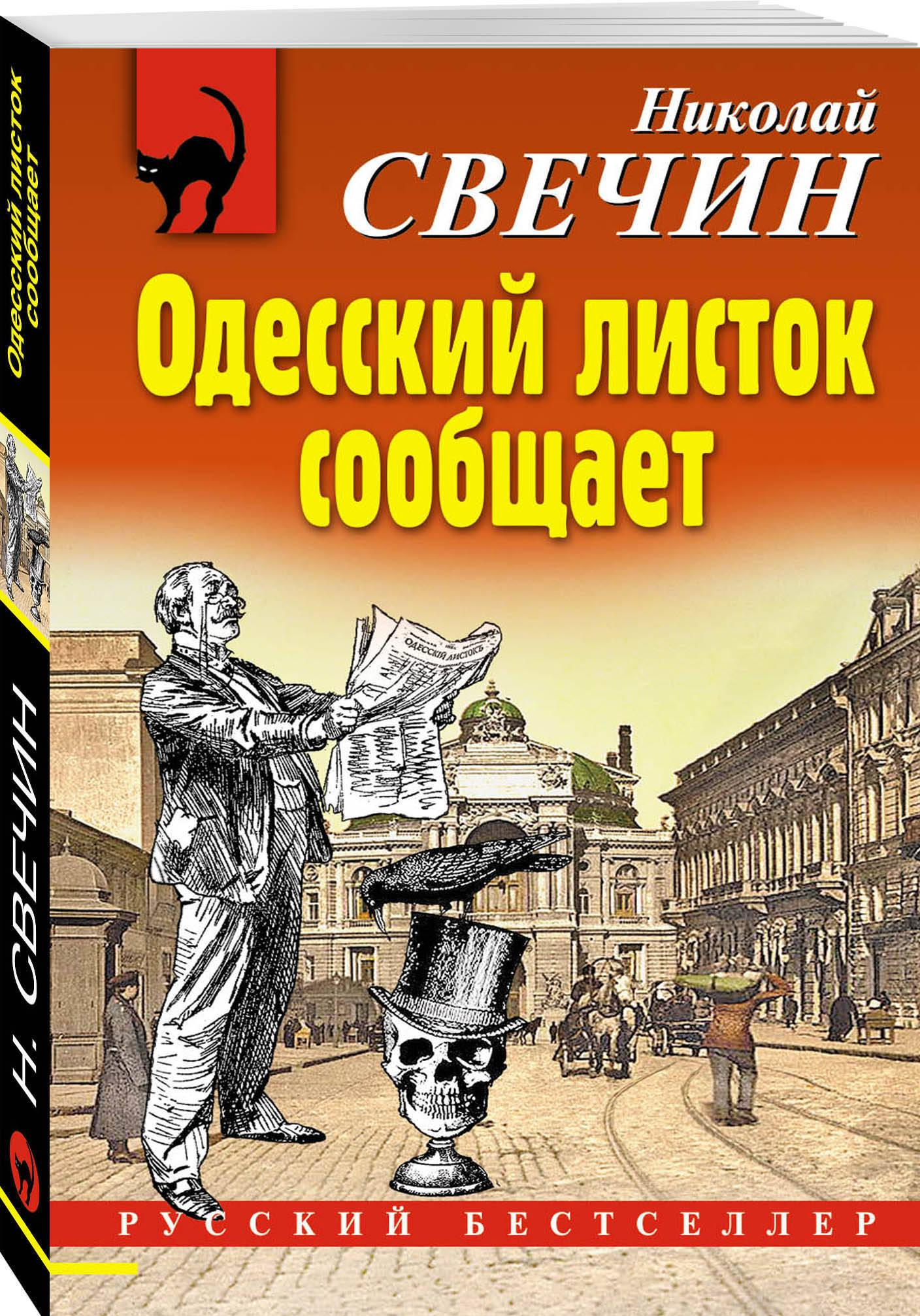 Odesskij listok soobschaet | Svechin Nikolaj