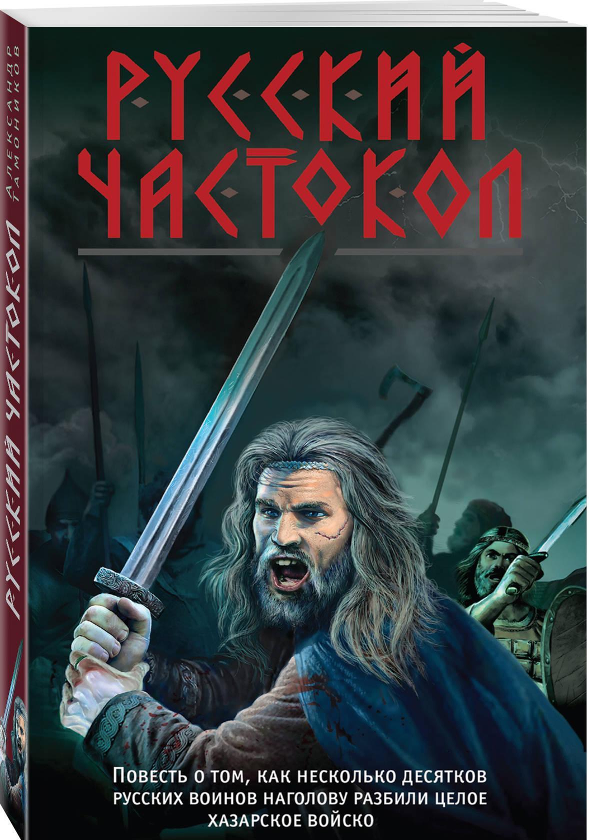 Russkij chastokol | Tamonikov Aleksandr Aleksandrovich