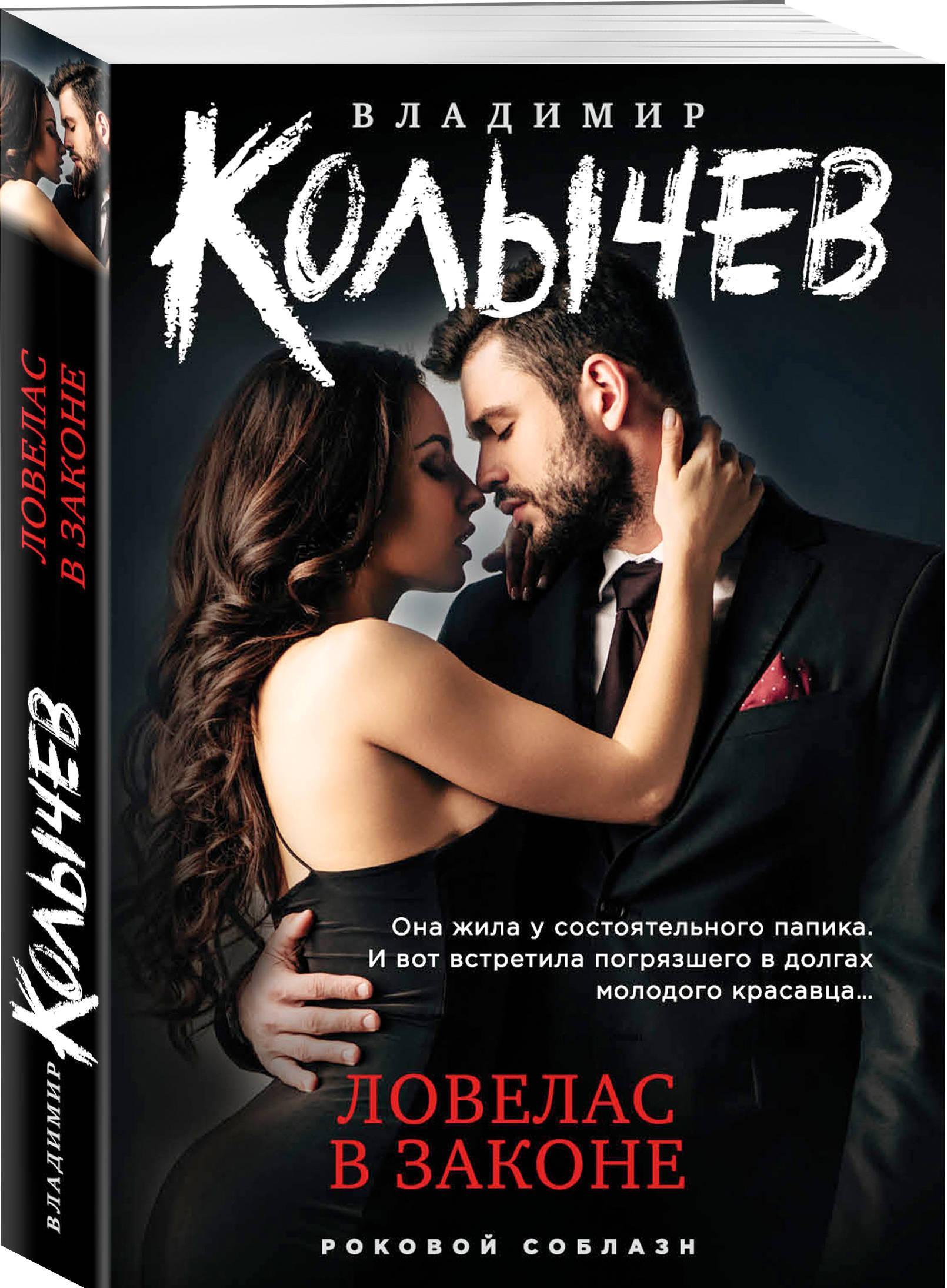 Lovelas v zakone   Kolychev Vladimir Grigorevich