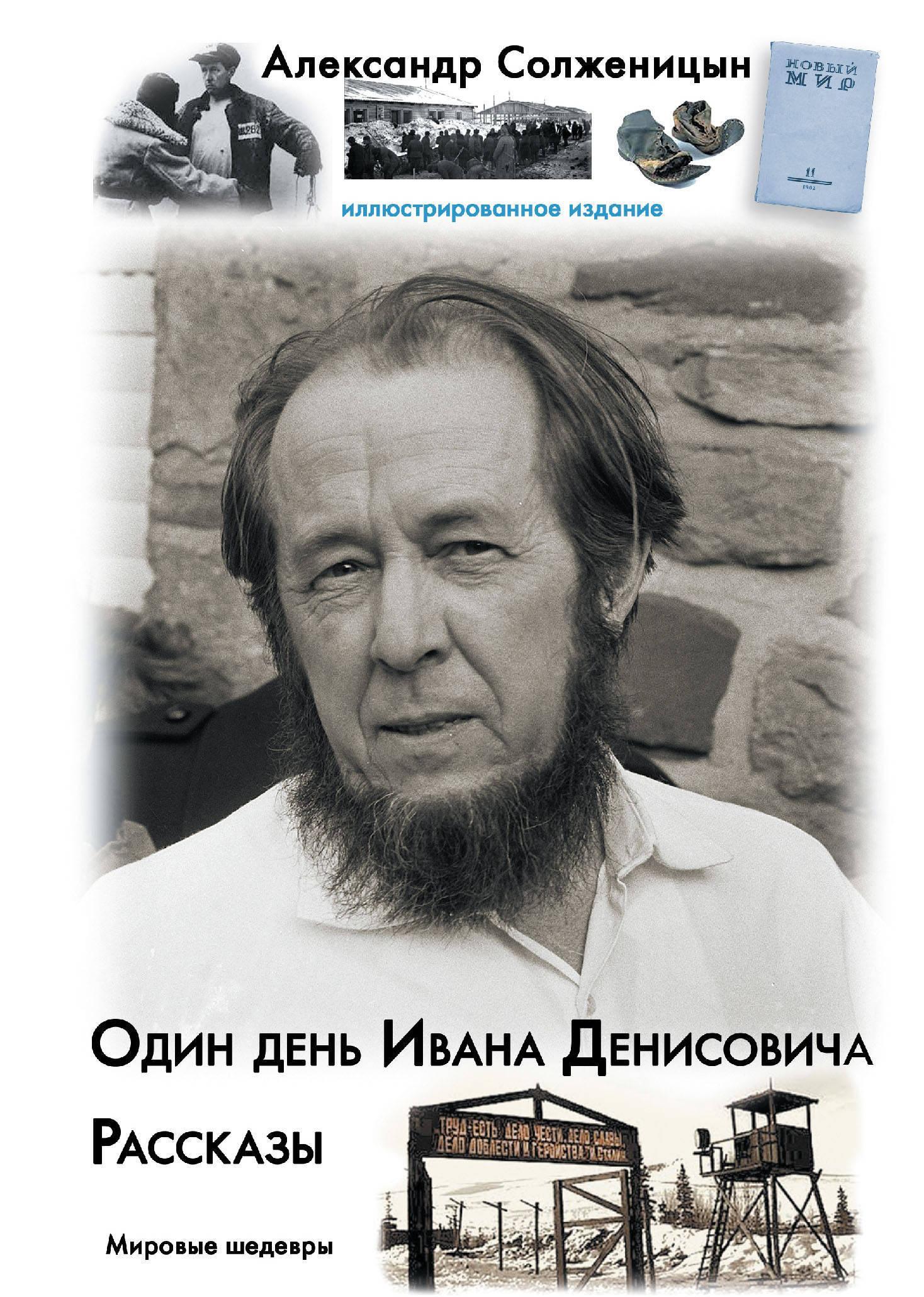 Odin den Ivana Denisovicha. Rasskazy | Solzhenitsyn Aleksandr Isaevich