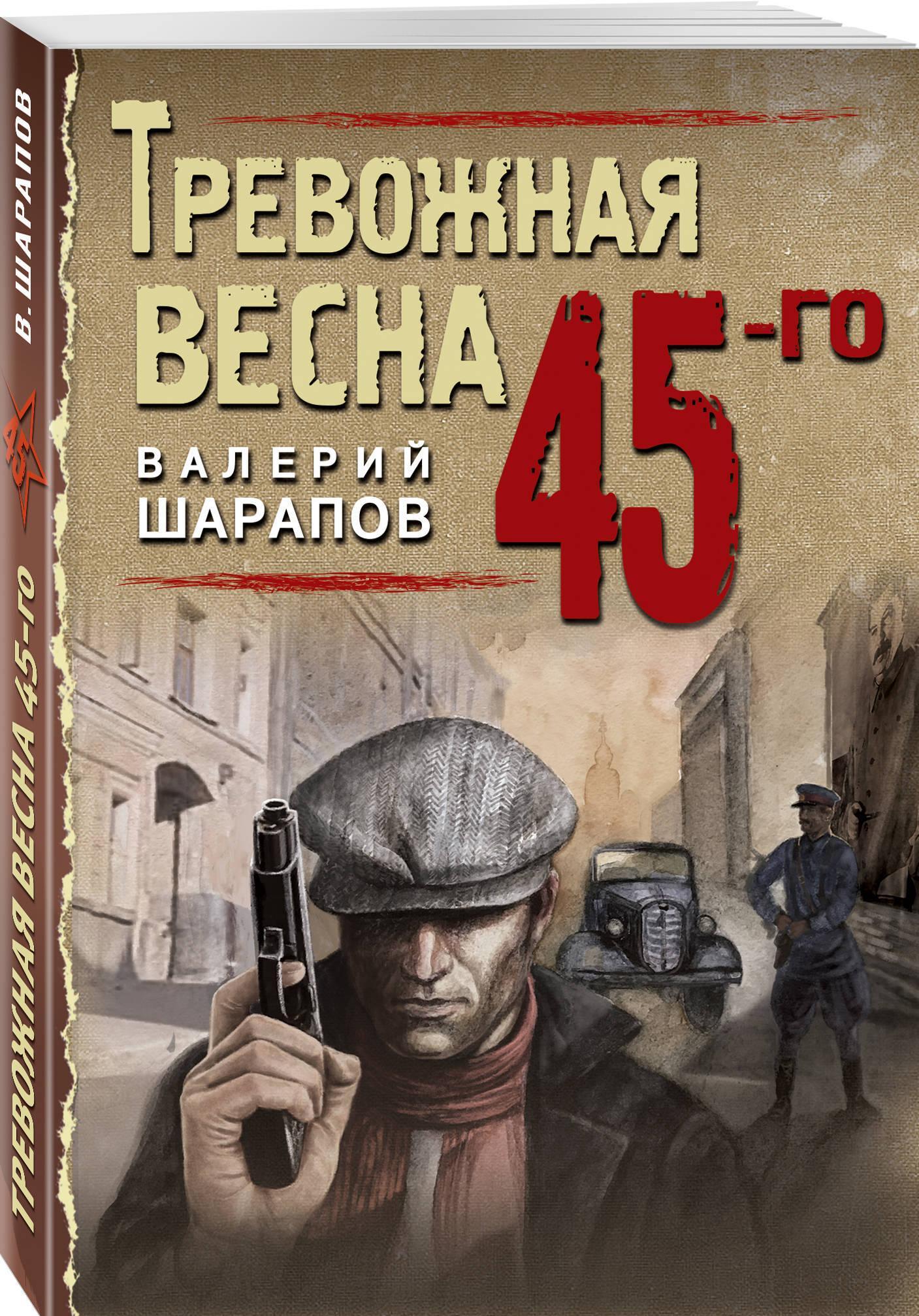 Trevozhnaja vesna 45-go | Sharapov Valerij Georgievich