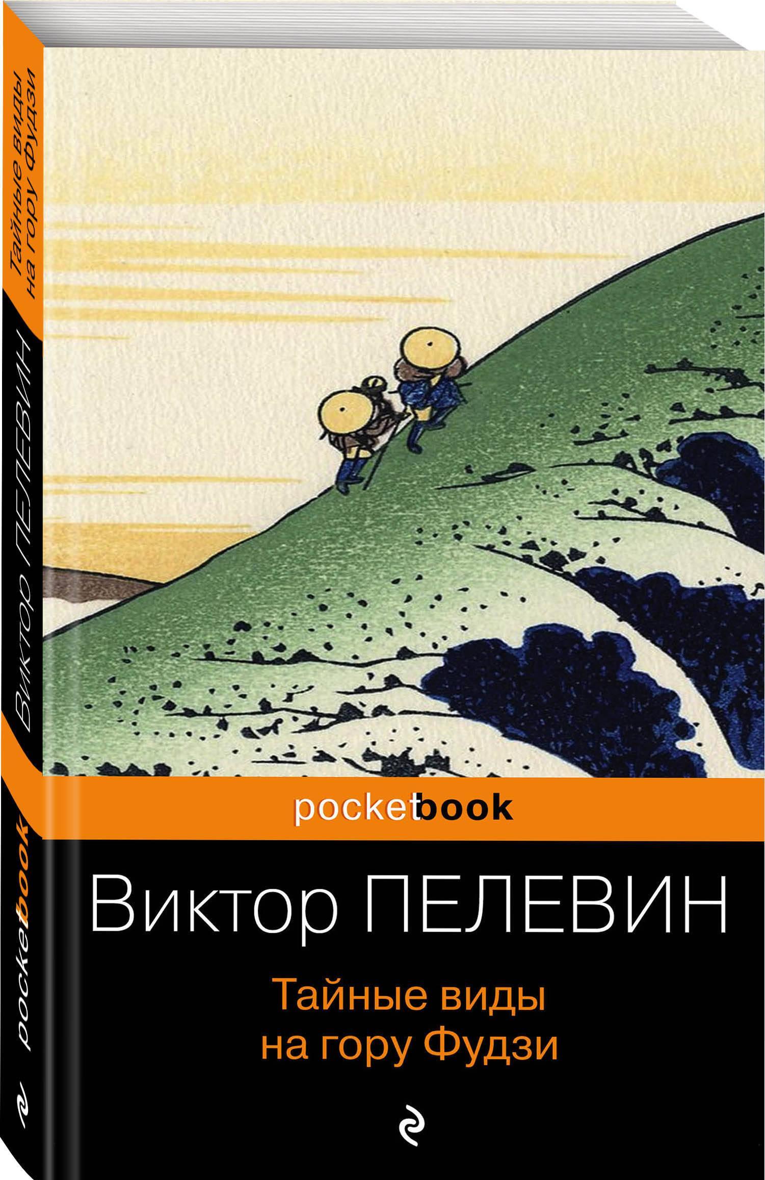 Tajnye vidy na goru Fudzi | Pelevin Viktor Olegovich