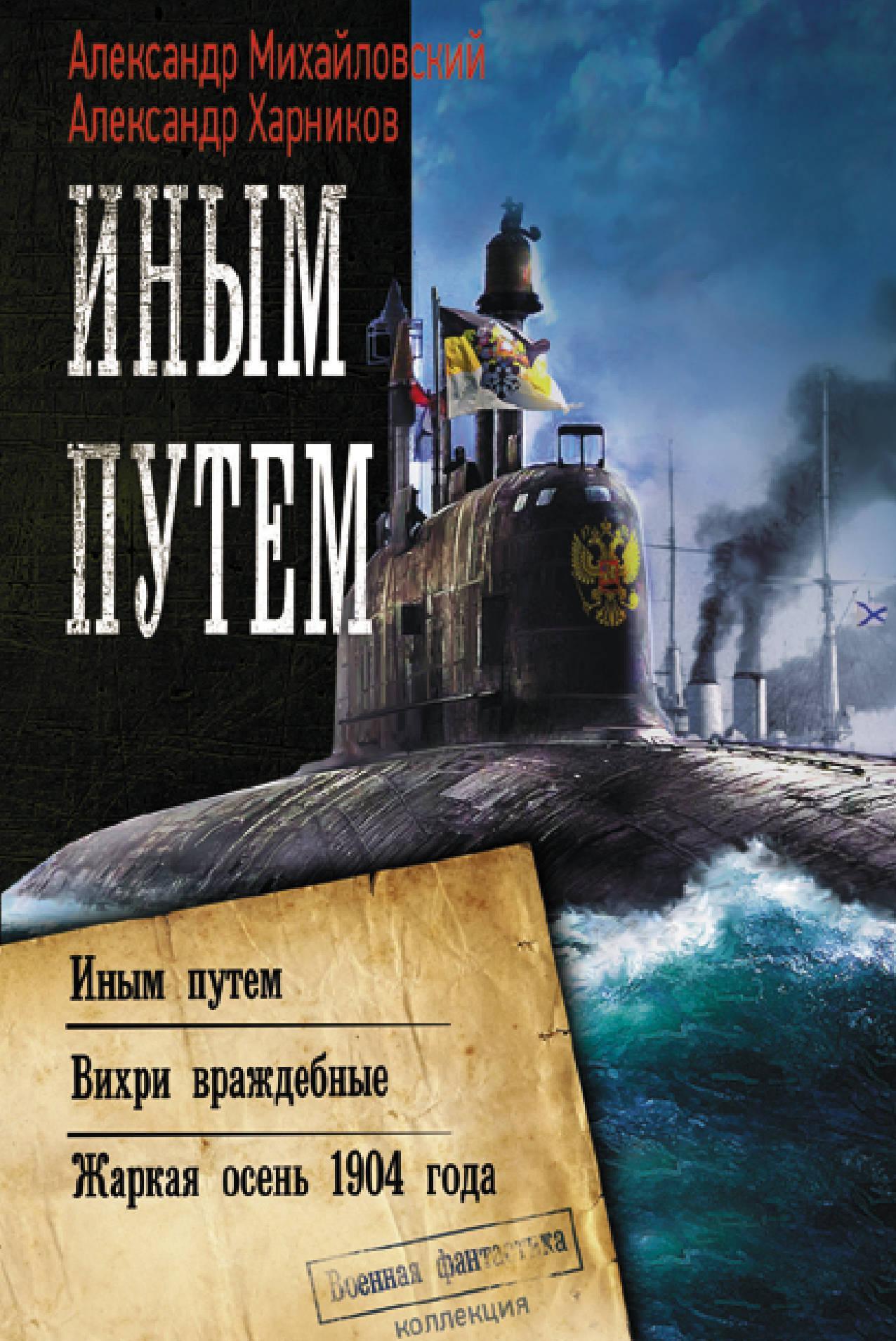 Inym putem | Mikhajlovskij Aleksandr Borisovich, Kharnikov Aleksandr Petrovich