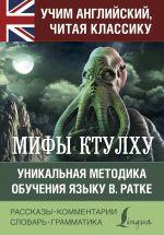Mify Ktulkhu