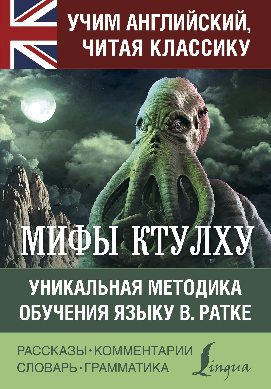 Mify Ktulkhu | Lavkraft Govard Fillips