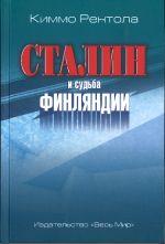 Сталин и судьба Финляндии